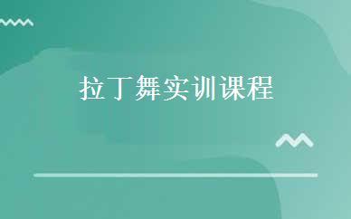 郑州拉丁舞培训哪家好,多少钱_拉丁舞实训课程-郑州悦红英综合艺术