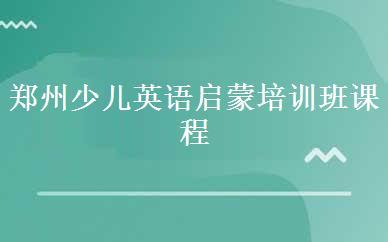 郑州少儿英语培训哪家好,多少钱_郑州少儿英语启蒙培训班课程-郑州威顿教育
