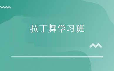 郑州拉丁舞培训哪家好,多少钱_拉丁舞学习班-郑州悦红英综合艺术