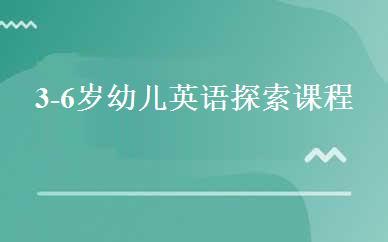 郑州少儿英语培训哪家好,多少钱_3-6岁幼儿英语探索课程-诺亚课外培训
