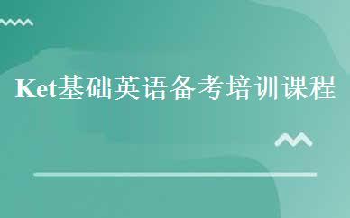 郑州少儿英语培训哪家好,多少钱_Ket基础英语备考培训课程-郑州英思国际教育