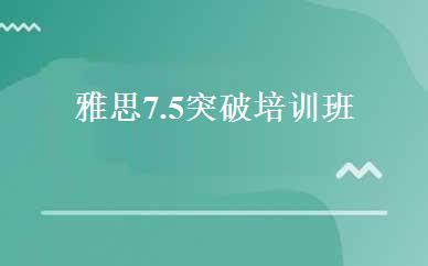 郑州雅思培训哪家好,多少钱_雅思7.5突破培训班-郑州大师兄教育