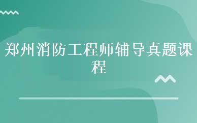 郑州消防工程师辅导真题课程