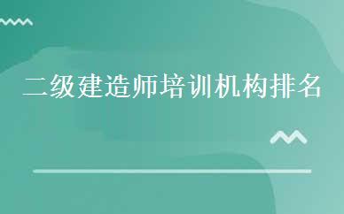 郑州建造师培训哪家好,多少钱_二级建造师培训机构排名-郑州拓程教育