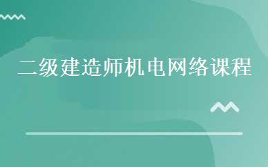 郑州建造师培训哪家好,多少钱_二级建造师机电网络课程-郑州鲁班软件