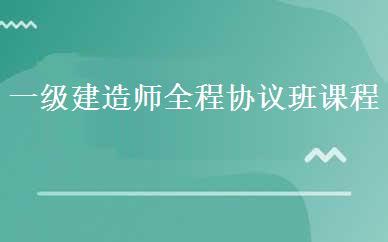 郑州建造师培训哪家好,多少钱_一级建造师全程协议班课程-郑州中建教育