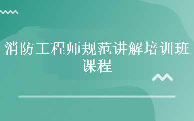 郑州消防工程师培训哪家好,多少钱_消防工程师规范讲解培训班课程-河南中亚教育