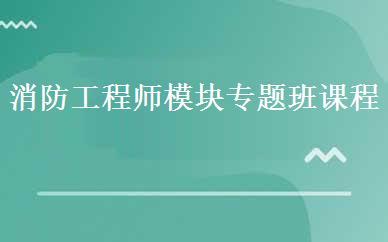 郑州消防工程师培训哪家好,多少钱_消防工程师模块专题班课程-河南中亚教育