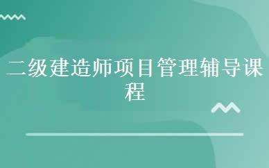 郑州建造师培训哪家好,多少钱_二级建造师项目管理辅导课程-郑州点跃教育