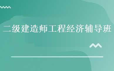 郑州建造师培训哪家好,多少钱_二级建造师工程经济辅导班-郑州核心力教育