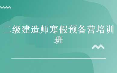 郑州建造师培训哪家好,多少钱_二级建造师寒假预备营培训班-郑州中豫建筑培训中心