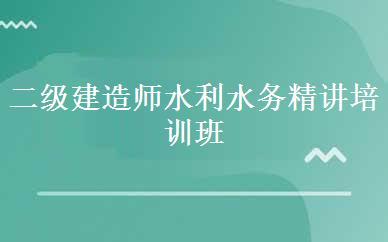 郑州建造师培训哪家好,多少钱_二级建造师水利水务精讲培训班课程-河南匠人教育