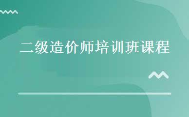 郑州造价工程师培训哪家好,多少钱_二级造价师培训班课程-郑州九鼎教育