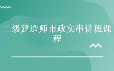 郑州建造师培训哪家好,多少钱_二级建造师市政实串讲班课程-郑州广佳教育