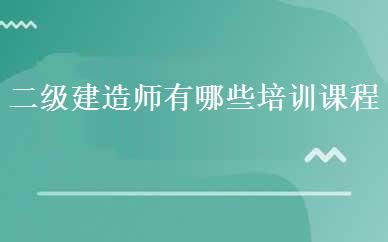 郑州建造师培训哪家好,多少钱_二级建造师有哪些培训课程-郑州恒科教育