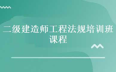 郑州建造师培训哪家好,多少钱_二级建造师工程法规培训班课程-郑州中建教育
