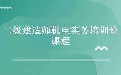 郑州建造师培训哪家好,多少钱_二级建造师机电实务培训班课程-郑州广佳教育