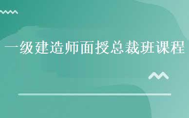 郑州建造师培训哪家好,多少钱_一级建造师面授总裁班课程-郑州核心力教育
