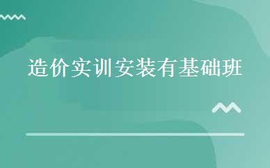 郑州造价工程师培训哪家好,多少钱_造价实训安装有基础班-郑州汇智造价
