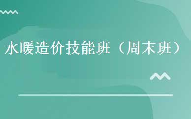 郑州造价工程师培训哪家好,多少钱_水暖造价技能班(周末班)-郑州伸正教育