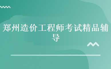 郑州造价工程师考试精品辅导