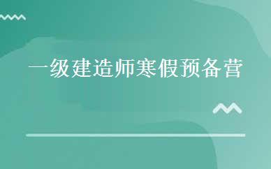 郑州建造师培训哪家好,多少钱_一级建造师寒假预备营-郑州恒科教育