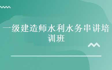 郑州建造师培训哪家好,多少钱_一级建造师水利水务串讲培训班-郑州恒科教育