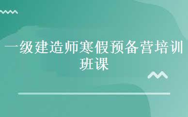 郑州建造师培训哪家好,多少钱_一级建造师寒假预备营培训班课程-郑州核心力教育