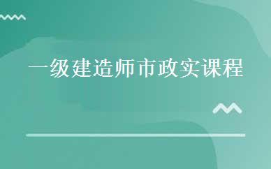 郑州建造师培训哪家好,多少钱_一级建造师市政实课程-郑州双博教育