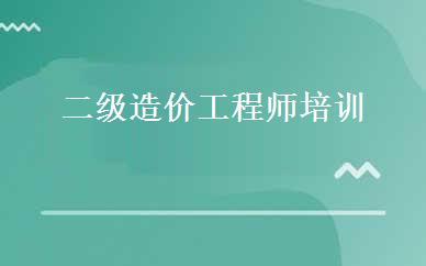 郑州造价工程师培训哪家好,多少钱_二级造价工程师培训-郑州伸正教育