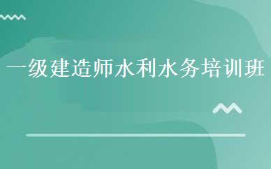 郑州建造师培训哪家好,多少钱_一级建造师水利水务培训班-郑州恒科教育