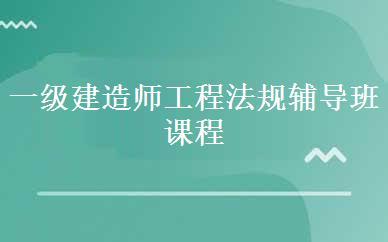 郑州建造师培训哪家好,多少钱_一级建造师工程法规辅导班课程-郑州大立教育