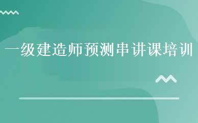 郑州建造师培训哪家好,多少钱_一级建造师预测串讲课培训-郑州中豫建筑培训中心
