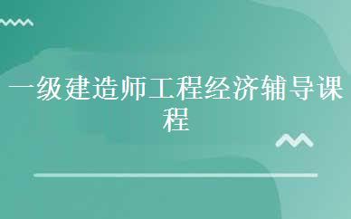 郑州建造师培训哪家好,多少钱_一级建造师工程经济辅导课程-郑州大立教育