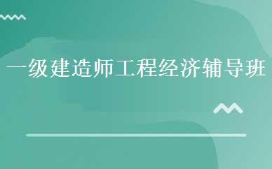 郑州建造师培训哪家好,多少钱_一级建造师工程经济辅导班-郑州中建教育
