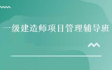 郑州建造师培训哪家好,多少钱_一级建造师项目管理辅导班-郑州中豫建筑培训中心