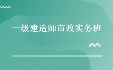 郑州建造师培训哪家好,多少钱_一级建造师市政实务班-郑州卓途教育