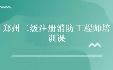 郑州二级注册消防工程师培训课程