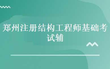 郑州结构工程师培训哪家好,多少钱_郑州注册结构工程师基础考试辅导-郑州鲁班软件