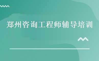 郑州咨询工程师辅导培训