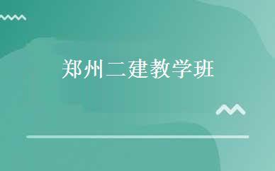 郑州二建教学班