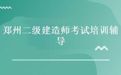 郑州建筑工程培训哪家好,多少钱_郑州二级建造师考试培训辅导-郑州点跃教育