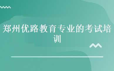 郑州建筑工程培训哪家好,多少钱_郑州优路教育专业的考试培训-郑州汇智造价
