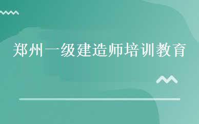 郑州一级建造师培训教育