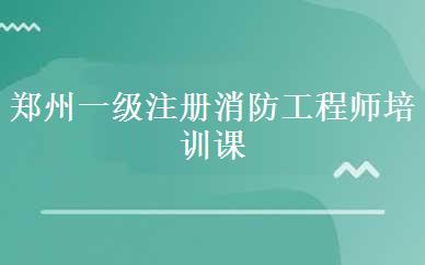 郑州一级注册消防工程师培训课程