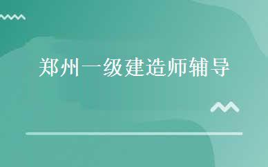 郑州一级建造师辅导