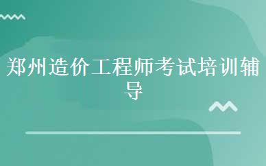 郑州造价工程师考试培训辅导