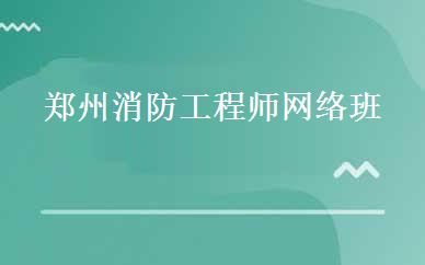 郑州消防工程师网络班