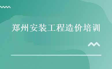 郑州造价工程师培训哪家好,多少钱_郑州安装工程造价培训-郑州九鼎教育