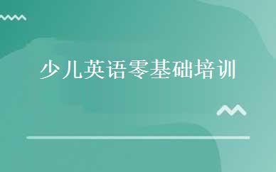 郑州少儿英语培训哪家好,多少钱_少儿英语零基础培训-郑州凹凸教育